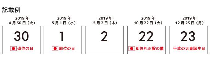 2019年版カレンダーにおける祝日未定日の記載方法
