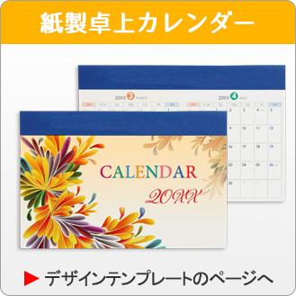 紙製卓上カレンダー