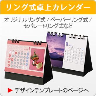 リング式卓上カレンダー