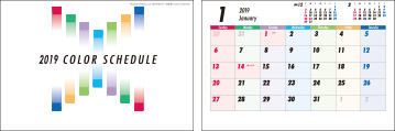 COLOR SCHEDULE 2019年