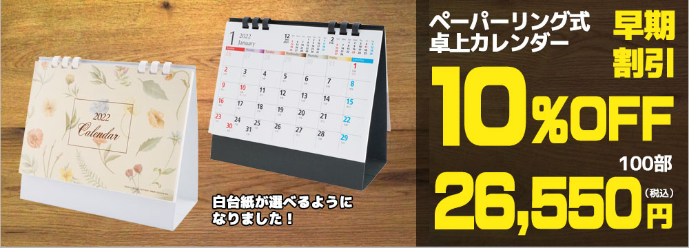 ぺーパーリング式卓上カレンダー新納期