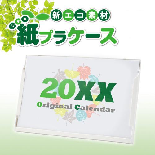 オリジナル卓上カレンダー8枚組(紙プラケース)