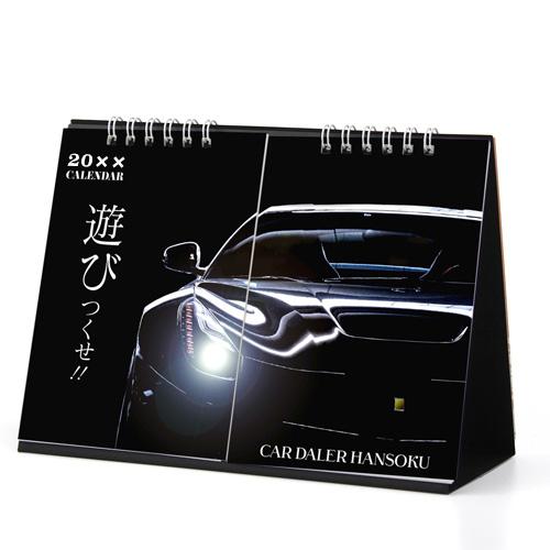 オリジナルセパレートリング卓上カレンダー13枚(オンデマンド)