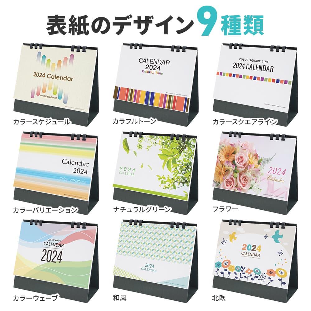 ペーパーリング式卓上カレンダー(大)【通常納期(14営業日発送)】
