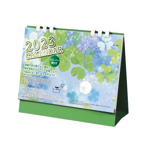 種付き卓上カレンダー(クローバー)