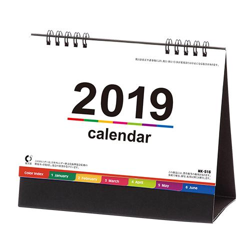 インデックス付卓上カレンダー(カラー)