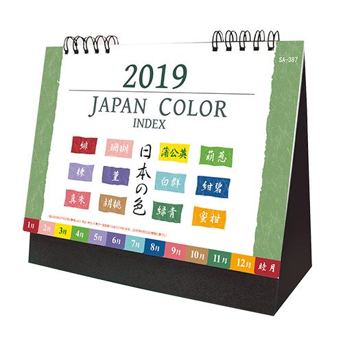 インデックス付卓上カレンダー(ジャパンカラー)
