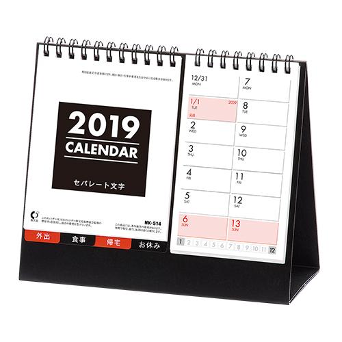 卓上カレンダー(セパレート文字)