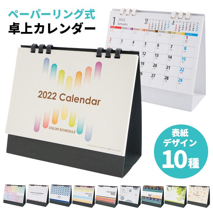ペーパーリング式卓上カレンダー(大)【既製品】