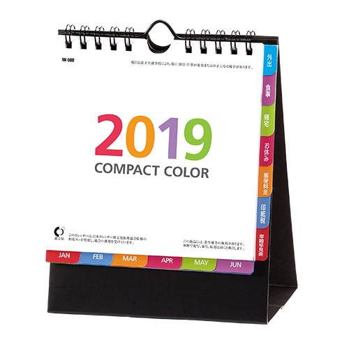 卓上カレンダー(コンパクトカラー)