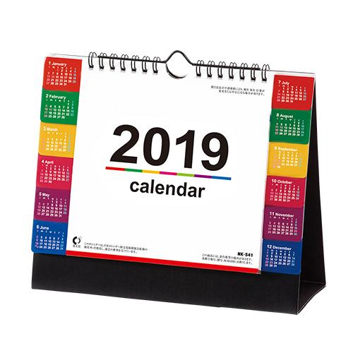 卓上カレンダー(カラーインデックス大)