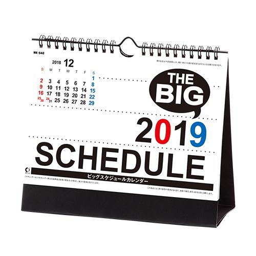 卓上カレンダー(ビッグスケジュール)