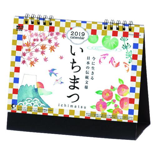 卓上カレンダー(いちまつ)