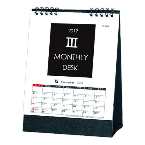 卓上カレンダー(IIIマンスリーデスク)