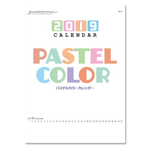 壁掛カレンダー パステルカラー