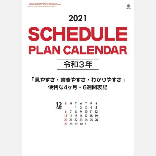 壁掛カレンダー スケジュールプラン