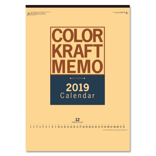 壁掛カレンダー カラークラフトメモ