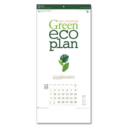 壁掛カレンダー グリーンエコプラン