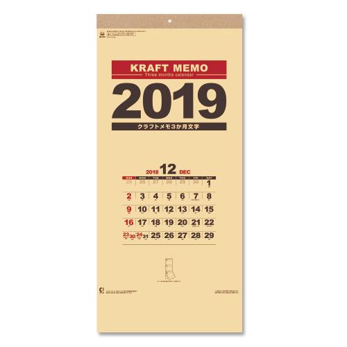 壁掛カレンダー クラフトメモ3ヶ月