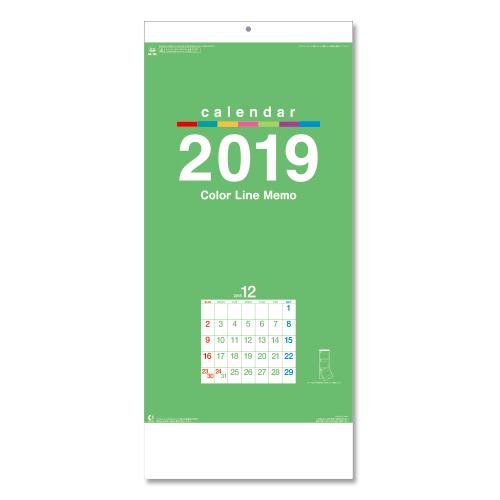 壁掛カレンダー カラーラインメモ3ヶ月文字