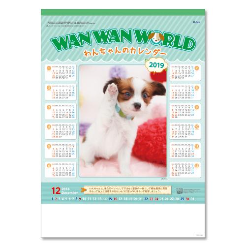 壁掛カレンダー ワンワンワールド