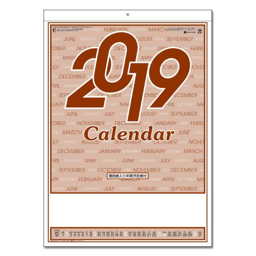 壁掛カレンダー 厚口文字月表