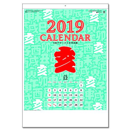 壁掛カレンダー 3色デラックス文字