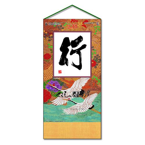壁掛カレンダー 行(くらしの標語カレンダー)