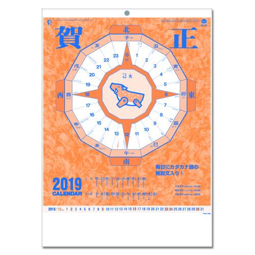壁掛カレンダー 高級文字月表