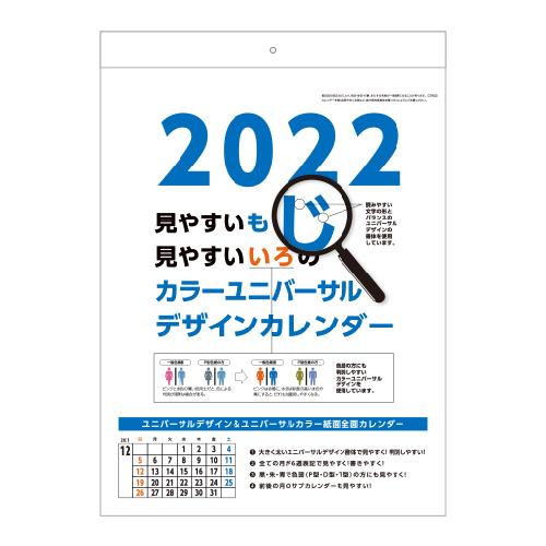 壁掛カレンダー カラーユニバーサルデザインA2