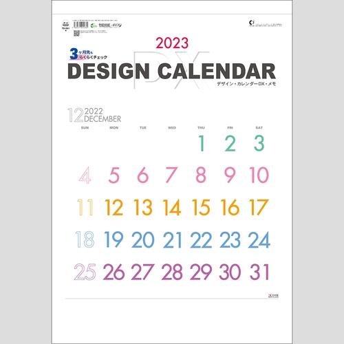 デザイン・カレンダーDX・メモTD691
