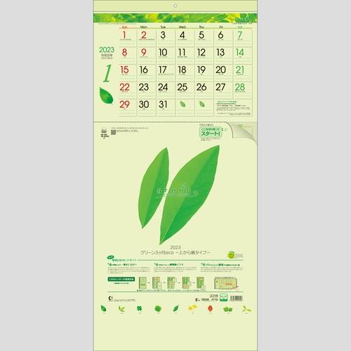 グリーン3ヶ月eco-上から順タイプ-TD787