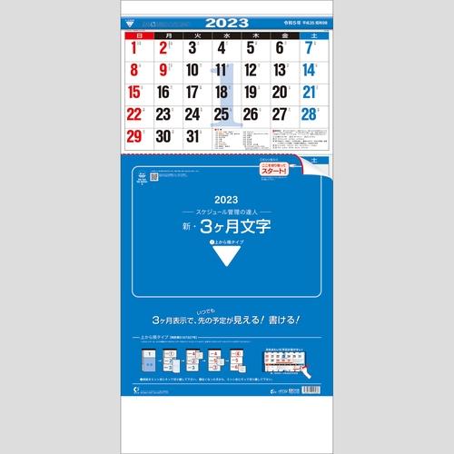 新・3ヶ月文字-上から順タイプ-TD791