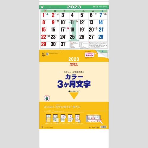 カラー3ヶ月文字-上から順タイプ-TD796