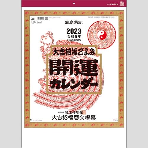 開運カレンダー(年間開運暦付)TD882