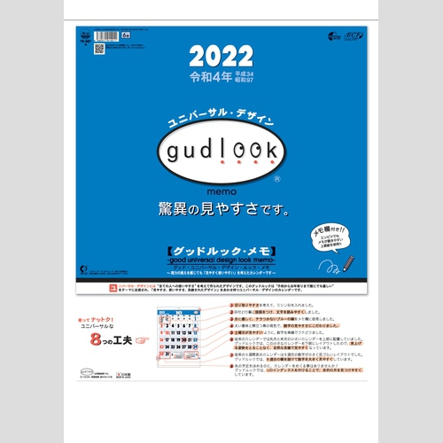 グッドルック・メモ TD887