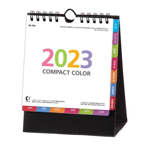 卓上カレンダー コンパクトカラー NK508