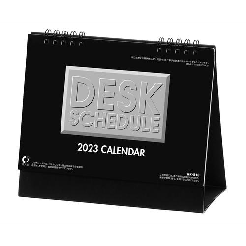 卓上カレンダー デスクスケジュールNK510