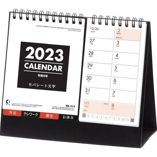 卓上カレンダー セパレート文字NK514