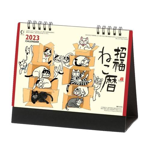 卓上カレンダー 招福ねこ暦NK515
