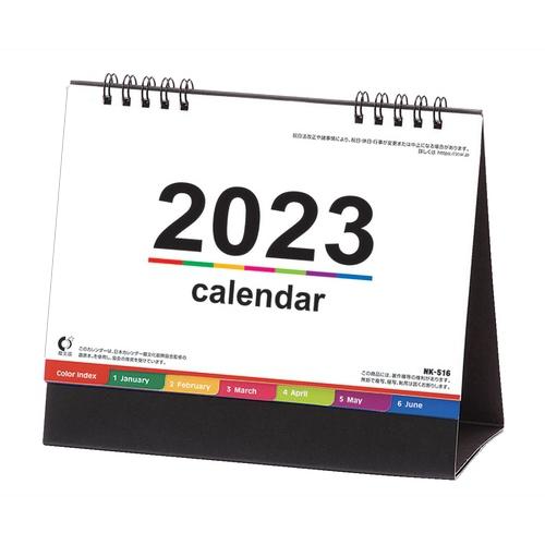 卓上カレンダー カラーインデックスNK516