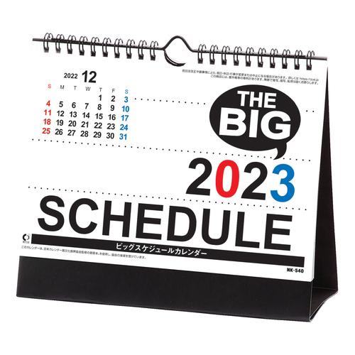卓上カレンダー ビッグスケジュールNK540