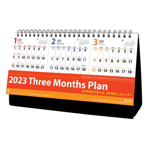 卓上カレンダー スリーマンスプランNK544