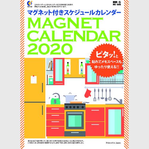 マグネット付スケジュールカレンダーNK606