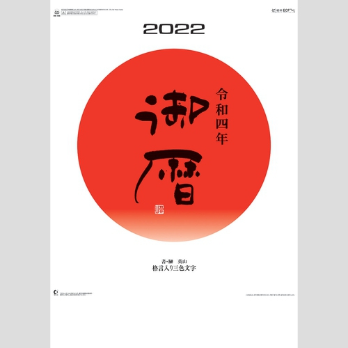御暦(格言入り3色文字) NK186