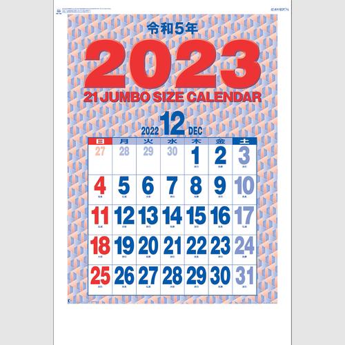21ジャンボサイズカレンダー NK190
