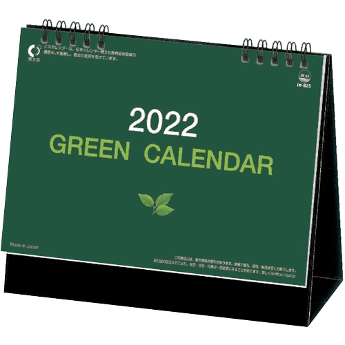 卓上 グリーンカレンダー IC825