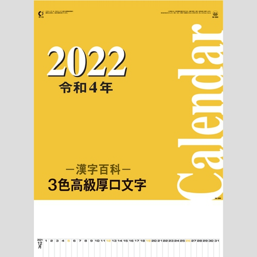 3色高級厚口文字・漢字百科 IC250