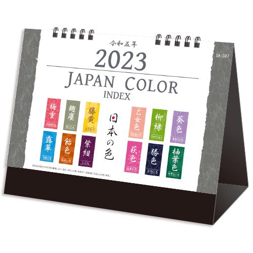 ジャパンカラーインデックス SA387