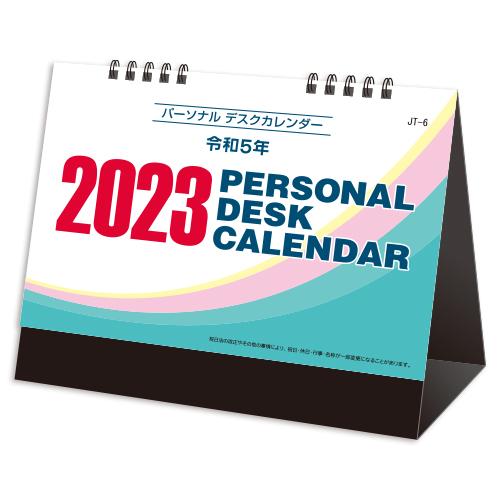 パーソナル デスクカレンダー JT6